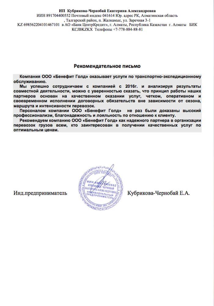ИП Кубрикова-Чернобай Е.А.