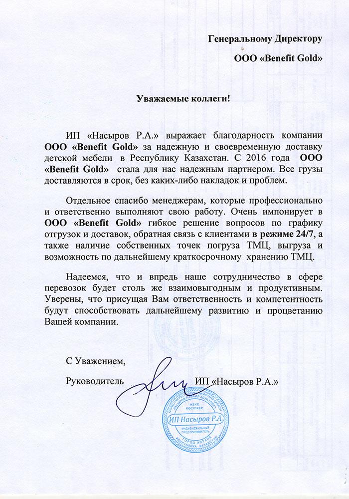 ИП Насыров Р.А.