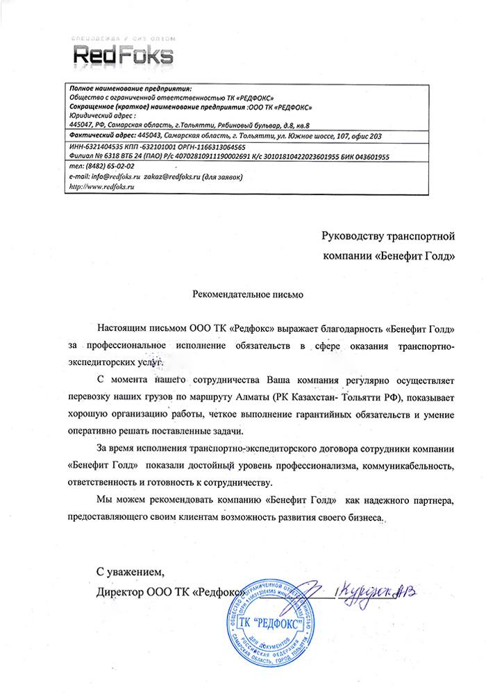 ОООТК Редфокс