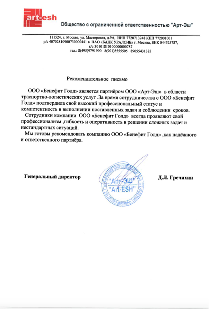 ООО Арт-Эш