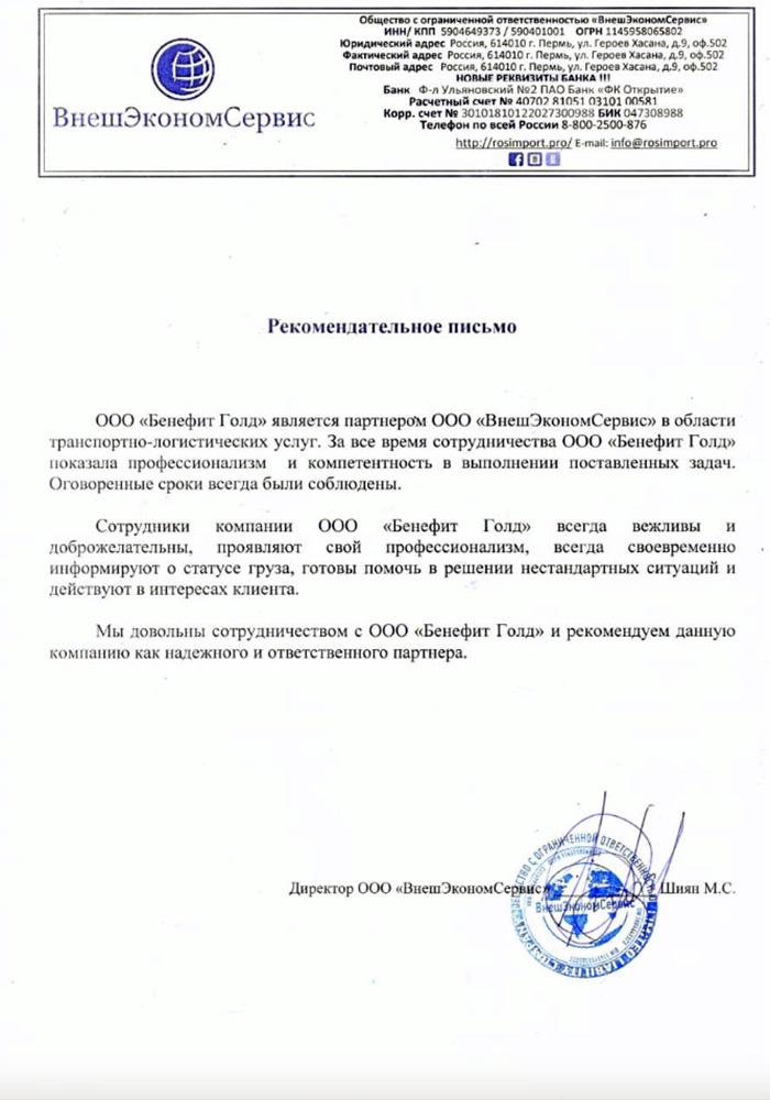 ООО ВнешЭкономСервис