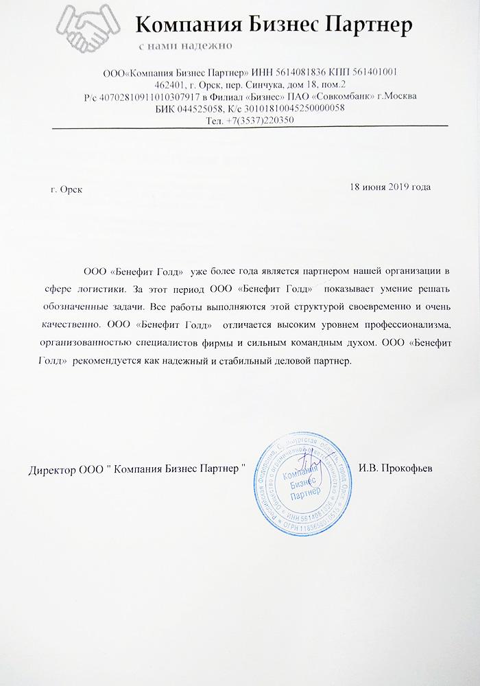Новый документ 2019-06-18 13.57.45