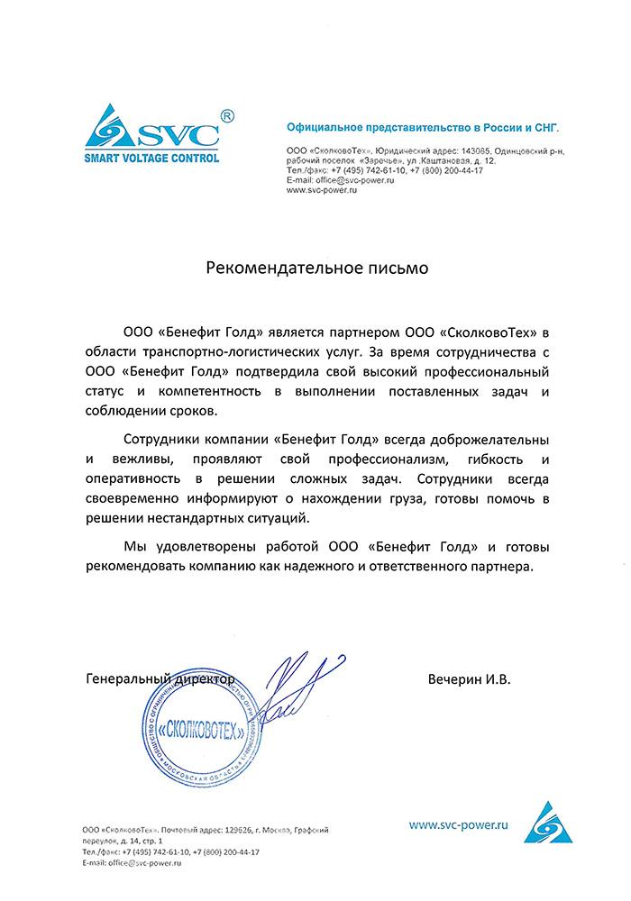 ООО СКОЛКОВОТЕХ-1