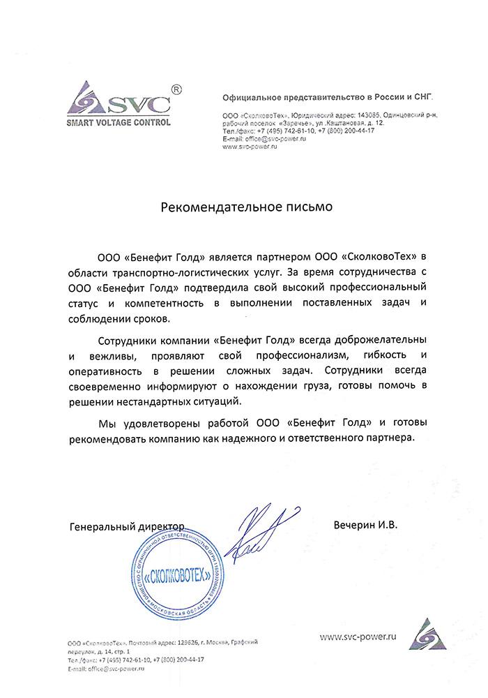 ООО СКОЛКОВОТЕХ-2