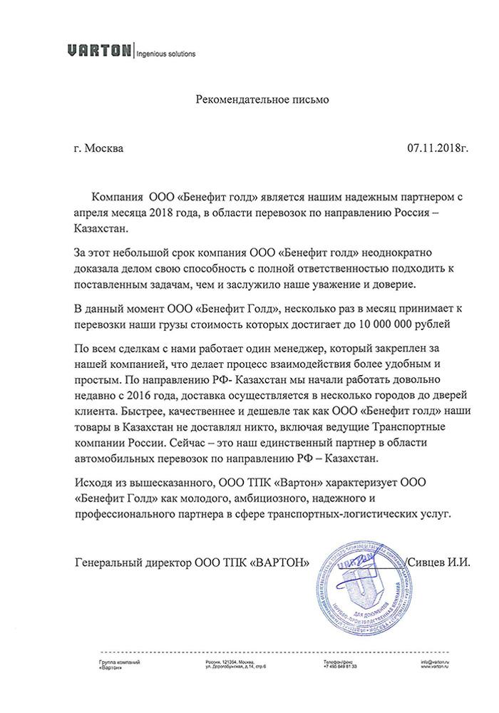 ООО ТПК Вартон