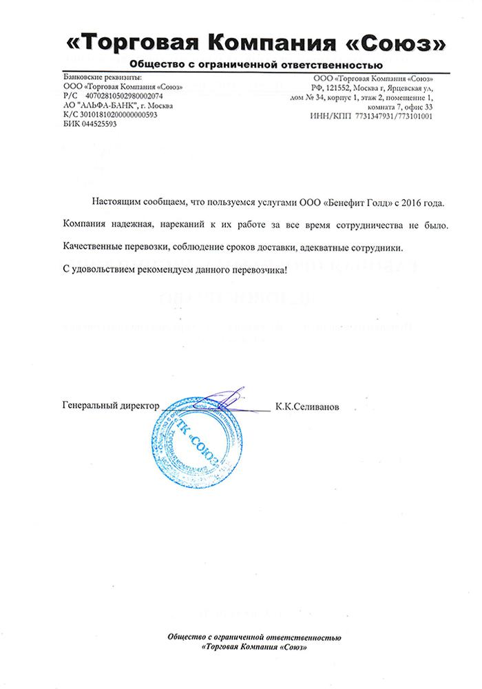 Торговая Компания СОЮЗ